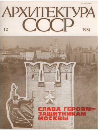architecture ussr 1981 12