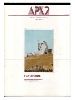 architecture ussr 1988 03 04