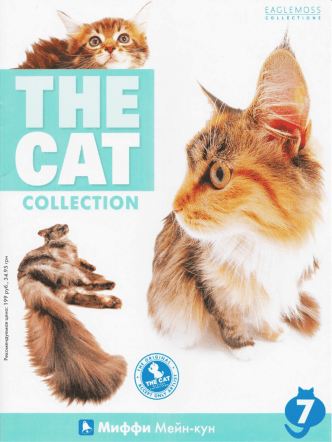 The CAT Collection 2011 № 07