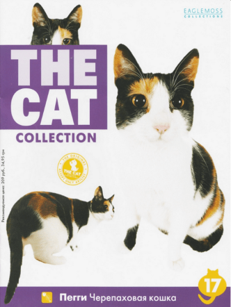 The CAT Collection 2012 № 17