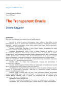 the-transparent-oracle