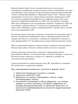 Документ Microsoft Office Word (6)