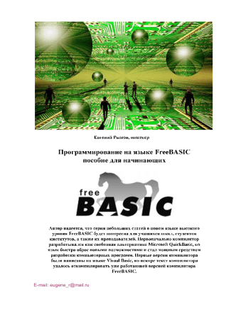FreeBASIC0