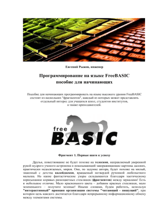 FreeBASIC1