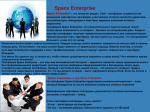 Презентация Space Enterprise