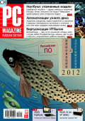 PC Magazine Russian Edition 11 2012