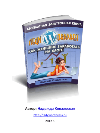 kniga ladywordpress