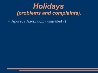 Holidays (problems and complaints) полная