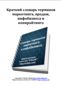 Marketing-&-Infobusiness-dictionary