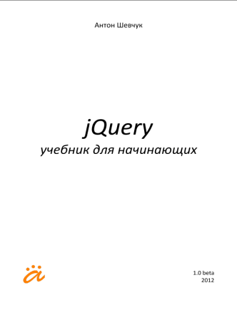 jQuery-tutorial-for-beginners-1.0.0beta