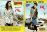 каталог Takko fashion 2007