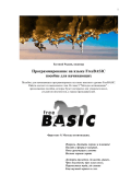 FreeBASIC09