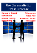 №22 WDe-M «the Chrematistic - Press-Release» от 17.02.2013