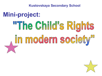 The rights of a child. Was done by Marina Morgunova. Teacher Nikulina V.V.