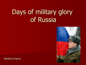 Days of military glory of Russia