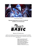 FreeBASIC10
