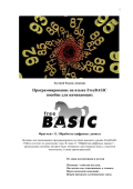 FreeBASIC11