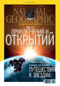 National Geographic №01 январь 2013
