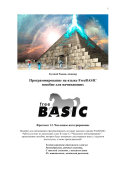 FreeBASIC12