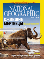 National Geographic №04 апрель 2013