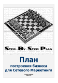step-by-step plan.pdf--dop