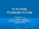 1 TEACHING PRONUNCIATION KALININA