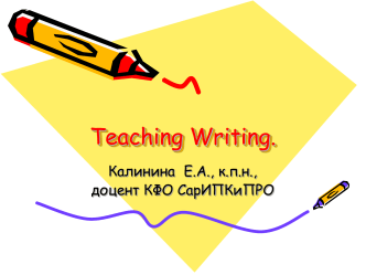 5.TEACHING  WRITING KALININA (1)