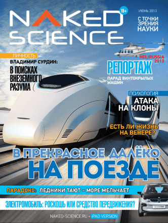 Naked Scienes июнь 2013