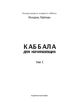 rus o ml-sefer-kabbala-dlia-nachinaiutchih-1