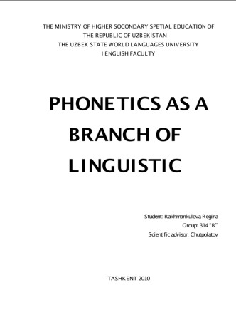 Phonetics as a branch of linguistics (Фонетика как раздел языкознания)