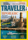 National Geographic Traveler №04 сентябрь-октябрь 2013