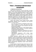 "Финансовые инструменты (""Financial Instruments. Teaching materials of the course"")"