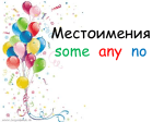 Местоимения SOME-ANY-NO
