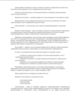 Документ Microsoft Office Word 97 - 2003 (2)