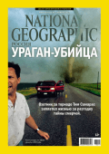 National Geographic №11 ноябрь 2013