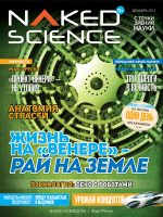 NAKED SCIENCE декабрь 2013