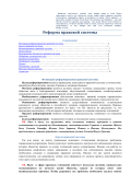 Проект правовой реформы. Office Word (2)