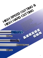 nano-mill V series(high speed high hard)