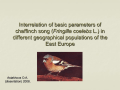 Interrelation of basic parametres of chaffinch song (Fringilla coelebs L.) in the East Europe +++