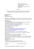 АнкетаТопанова Л.Е.. Документ Microsoft Office Word