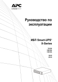 APC Smart-UPS X-Series Operation Manual - SotMarket.ru
