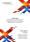 TPA-2173 X-Duo - teXet
