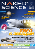 NAKED SCIENCe 7-8 2014