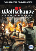 Manual. Wolfschanze II. Падение третьего рейха