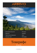 Тенерифе - TravelNews24.ru