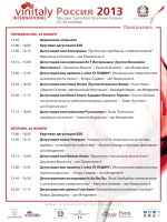 Россия 2013 - Vinitaly International