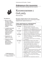 Колоноскопия с GoLytely - UWMC Health On-Line - University of