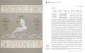 «ЗОЛОТОЕ РУНО» - The Tretyakov Gallery Magazine