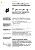 Коревая краснуха - UWMC Health On-Line - University of Washington