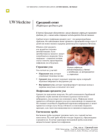 Средний отит - UWMC Health On-Line - University of Washington